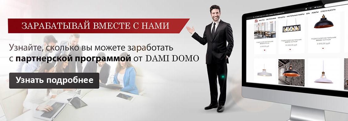 partnerskaya-programma-dami-domo-ru.jpg